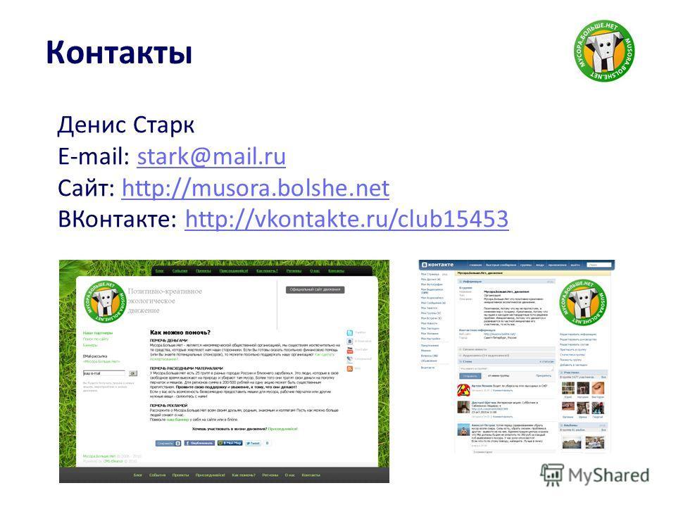 Денис Старк E-mail: stark@mail.rustark@mail.ru Сайт: http://musora.bolshe.nethttp://musora.bolshe.net ВКонтакте: http://vkontakte.ru/club15453http://vkontakte.ru/club15453 Контакты