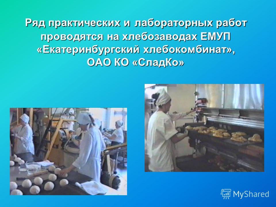 Ряд практических и лабораторных работ проводятся на хлебозаводах ЕМУП «Екатеринбургский хлебокомбинат», ОАО КО «СладКо»