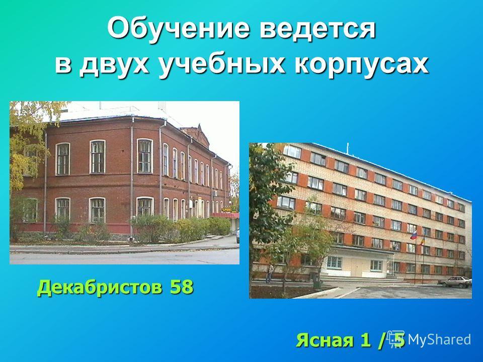 Обучение ведется в двух учебных корпусах Ясная 1 / 5 Декабристов 58
