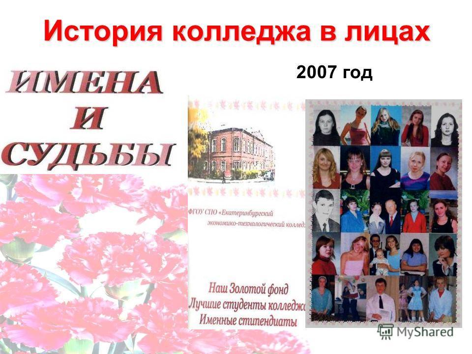 История колледжа в лицах 2007 год