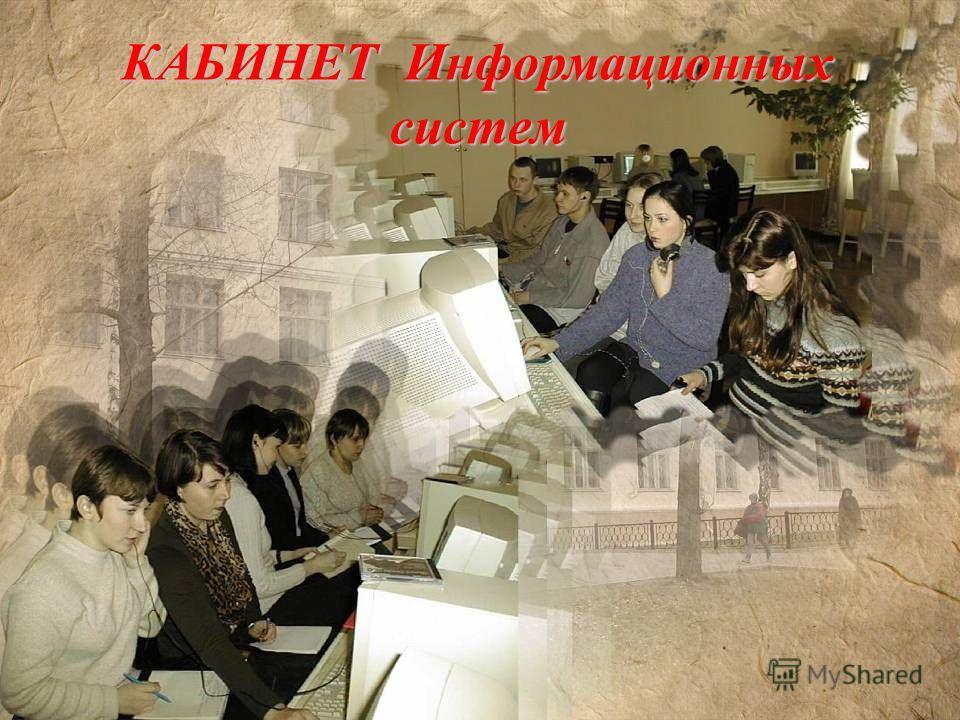 КАБИНЕТ Информационных систем
