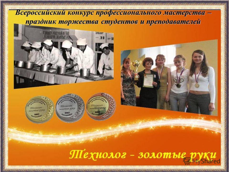 Всероссийский конкурс профессионального мастерства – праздник торжества студентов и преподавателей