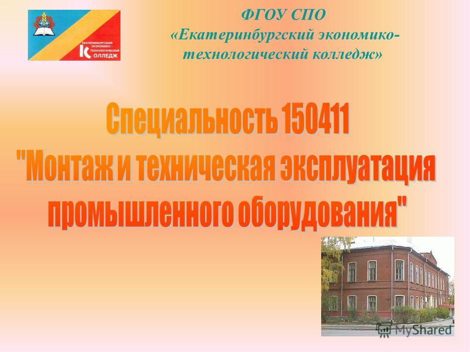 ФГОУ СПО «Екатеринбургский экономико- технологический колледж»
