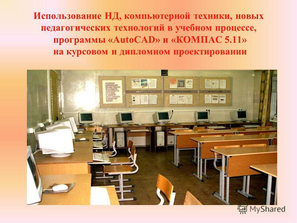 Использование НД, компьютерной техники, новых педагогических технологий в учебном процессе, программы «AutoCAD» и «КОМПАС 5.11» на курсовом и дипломном проектировании