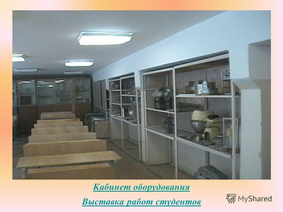 Кабинет оборудования Выставка работ студентов