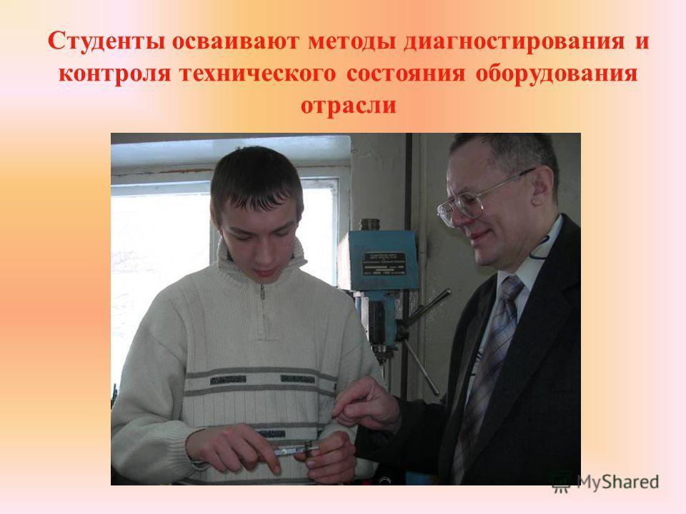 Студенты осваивают методы диагностирования и контроля технического состояния оборудования отрасли