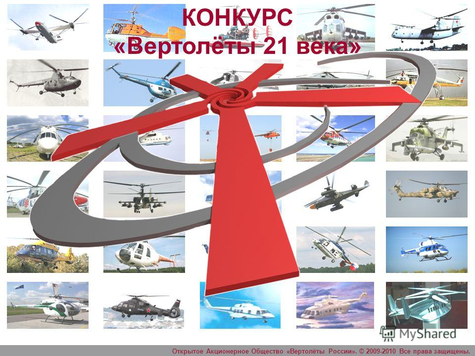 Открытое Акционерное Общество «Вертолёты России». © 2009-2010 Все права защищены. КОНКУРС «Вертолёты 21 века»