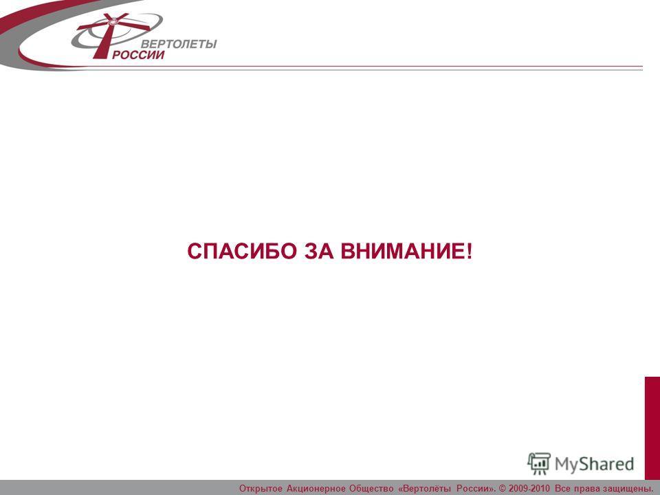 СПАСИБО ЗА ВНИМАНИЕ! Открытое Акционерное Общество «Вертолёты России». © 2009-2010 Все права защищены.