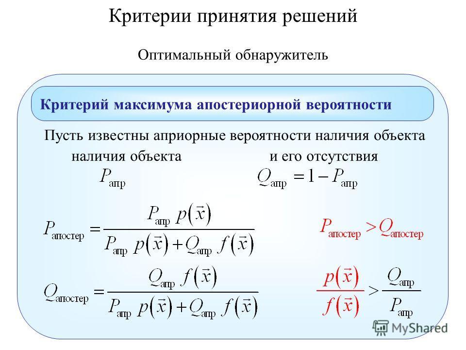 Оптимальный обнаружитель Критерий максимума апостериорной вероятности Пусть известны априорные вероятности наличия объекта наличия объектаи его отсутствия Критерии принятия решений