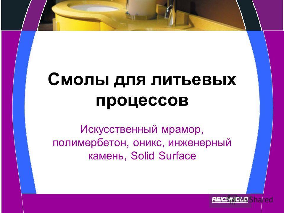 Смолы для литьевых процессов Искусственный мрамор, полимербетон, оникс, инженерный камень, Solid Surface