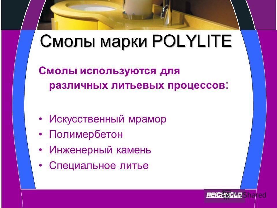 Смолы марки POLYLITE Смолы используются для различных литьевых процессов : Искусственный мрамор Полимербетон Инженерный камень Специальное литье