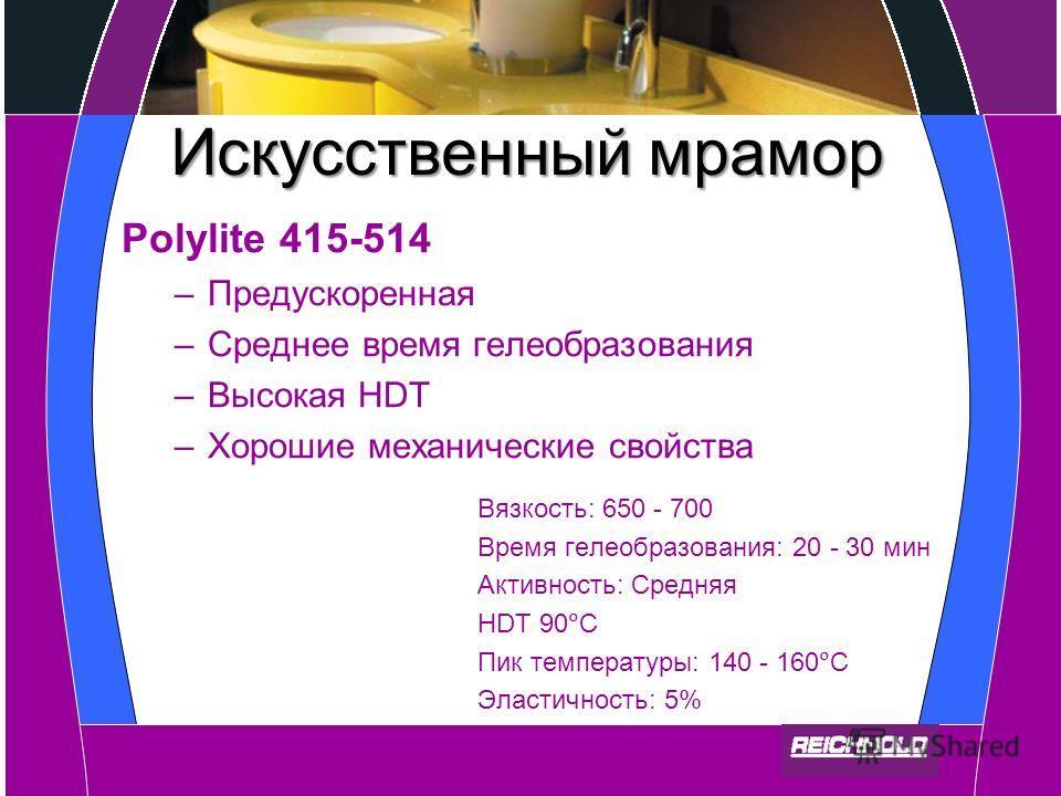 Искусственный мрамор Polylite 415-514 –Предускоренная –Среднее время гелеобразования –Высокая HDT –Хорошие механические свойства Вязкость: 650 - 700 Время гелеобразования: 20 - 30 мин Активность: Средняя HDT 90C Пик температуры: 140 - 160C Эластичнос