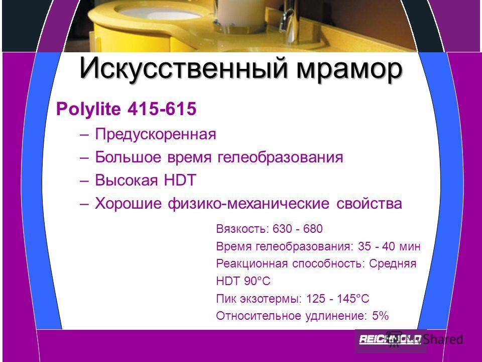 Искусственный мрамор Polylite 415-615 –Предускоренная –Большое время гелеобразования –Высокая HDT –Хорошие физико-механические свойства Вязкость: 630 - 680 Время гелеобразования: 35 - 40 мин Реакционная способность: Средняя HDT 90C Пик экзотермы: 125