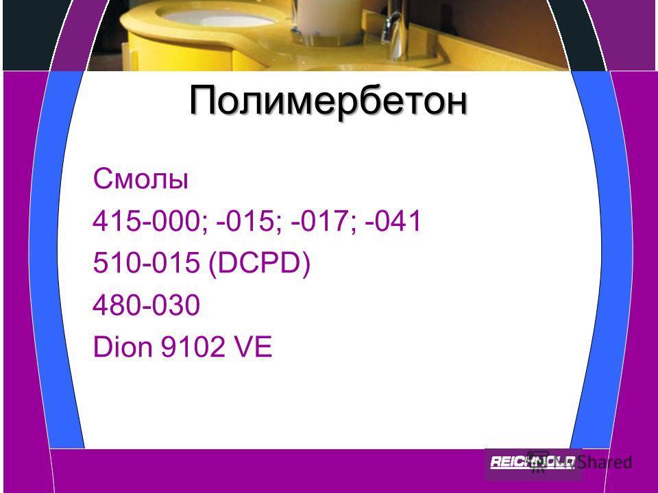 Полимербетон Смолы 415-000; -015; -017; -041 510-015 (DCPD) 480-030 Dion 9102 VE
