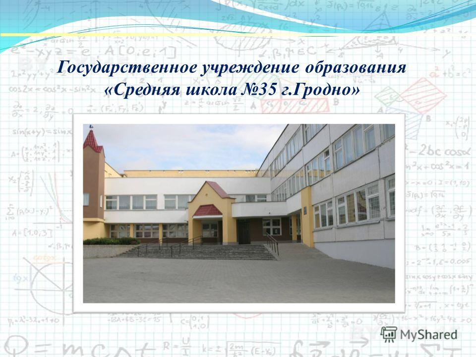 Государственное учреждение образования «Средняя школа 35 г.Гродно»