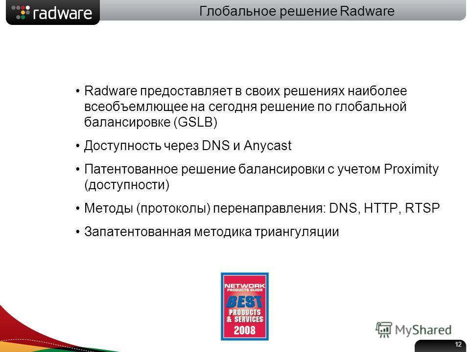 12 Radware предоставляет в своих решениях наиболее всеобъемлющее на сегодня решение по глобальной балансировке (GSLB) Доступность через DNS и Anycast Патентованное решение балансировки с учетом Proximity (доступности) Методы (протоколы) перенаправлен