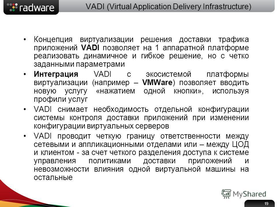 19 Концепция виртуализации решения доставки трафика приложений VADI позволяет на 1 аппаратной платформе реализовать динамичное и гибкое решение, но с четко заданными параметрами Интеграция VADI с экосистемой платформы виртуализации (например – VMWare