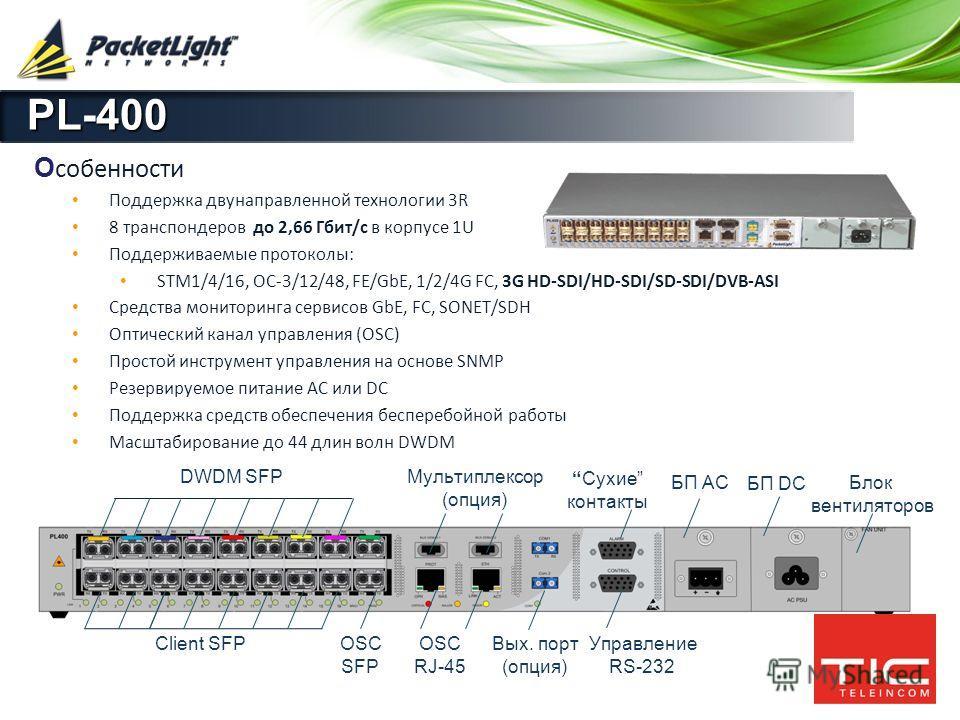Company confidential PL-400 О собенности Поддержка двунаправленной технологии 3R 8 транспондеров до 2,66 Гбит/с в корпусе 1U Поддерживаемые протоколы: STM1/4/16, OC-3/12/48, FE/GbE, 1/2/4G FC, 3G HD-SDI/HD-SDI/SD-SDI/DVB-ASI Средства мониторинга серв