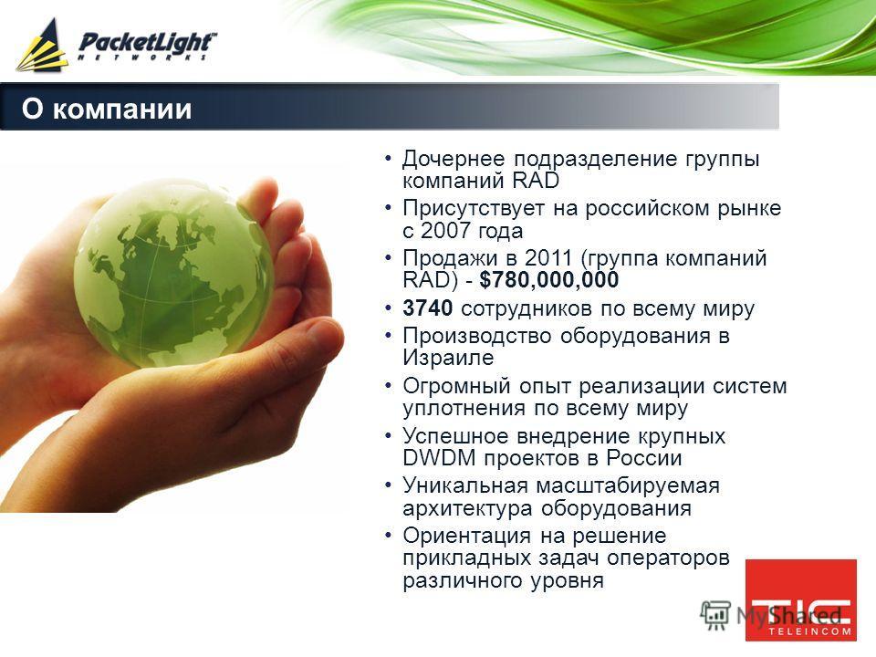 Company confidential Дочернее подразделение группы компаний RAD Присутствует на российском рынке с 2007 года Продажи в 2011 (группа компаний RAD) - $780,000,000 3740 сотрудников по всему миру Производство оборудования в Израиле Огромный опыт реализац