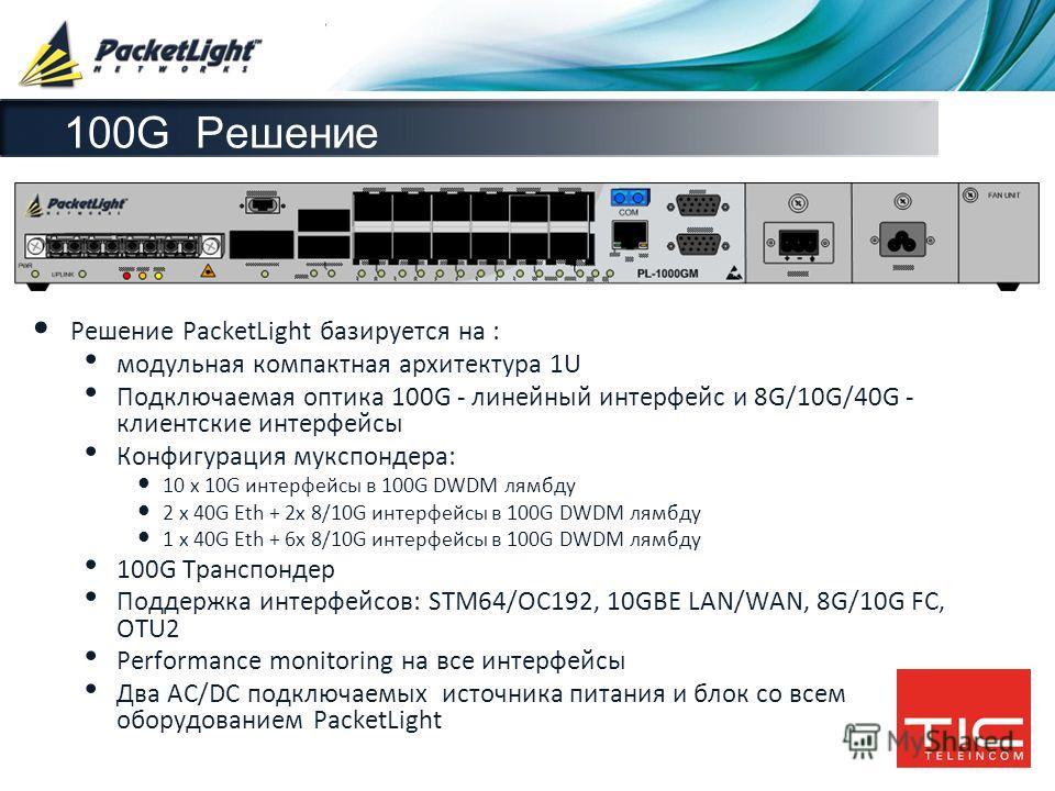 Company confidential Решение PacketLight базируется на : модульная компактная архитектура 1U Подключаемая оптика 100G - линейный интерфейс и 8G/10G/40G - клиентские интерфейсы Конфигурация мукспондера: 10 x 10G интерфейсы в 100G DWDM лямбду 2 x 40G E
