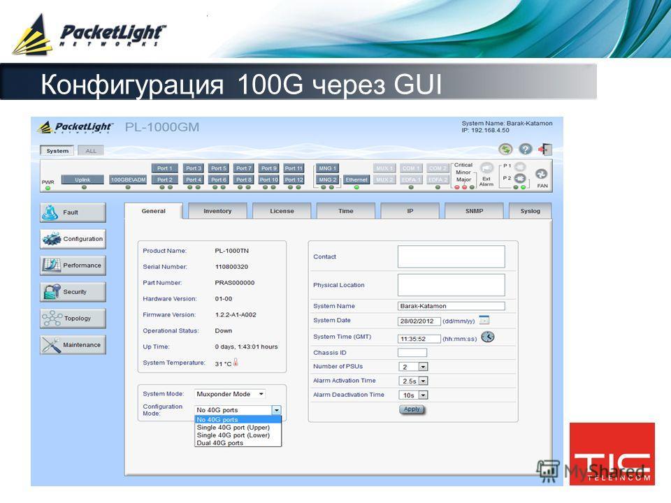 Company confidential 29 Конфигурация 100G через GUI