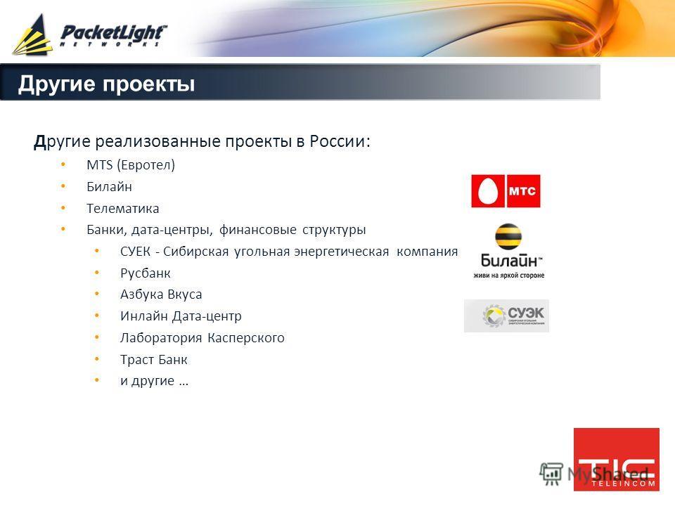 Company confidential Другие реализованные проекты в России: MTS (Евротел) Билайн Телематика Банки, дата-центры, финансовые структуры СУЕК - Сибирская угольная энергетическая компания Русбанк Азбука Вкуса Инлайн Дата-центр Лаборатория Касперского Трас