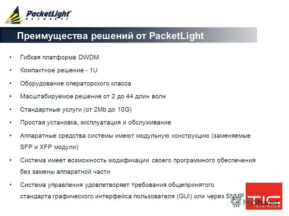Company confidential Преимущества решений от PacketLight Гибкая платформa DWDM Компактное решение - 1U Оборудование операторского класса Масштабируемое решение от 2 до 44 длин волн Стандартные услуги (от 2Mb до 10G) Простая установка, эксплуатация и