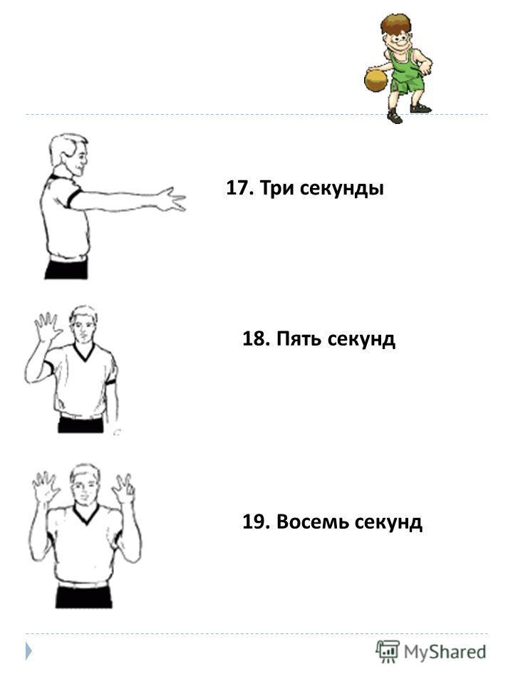 17. Три секунды 18. Пять секунд 19. Восемь секунд