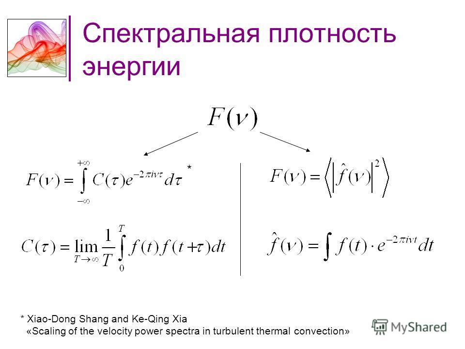 Спектральная плотность энергии * Xiao-Dong Shang and Ke-Qing Xia «Scaling of the velocity power spectra in turbulent thermal convection» *