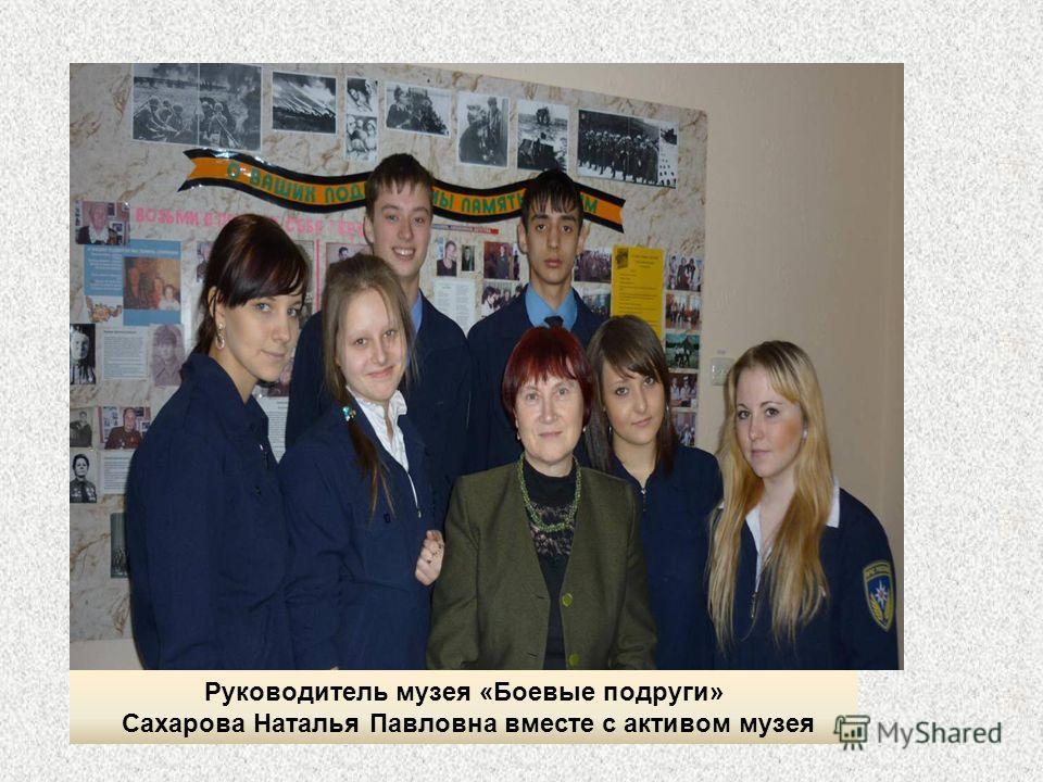 Руководитель музея «Боевые подруги» Сахарова Наталья Павловна вместе с активом музея