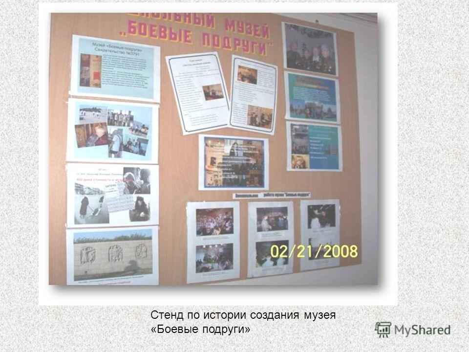 Стенд по истории создания музея «Боевые подруги»