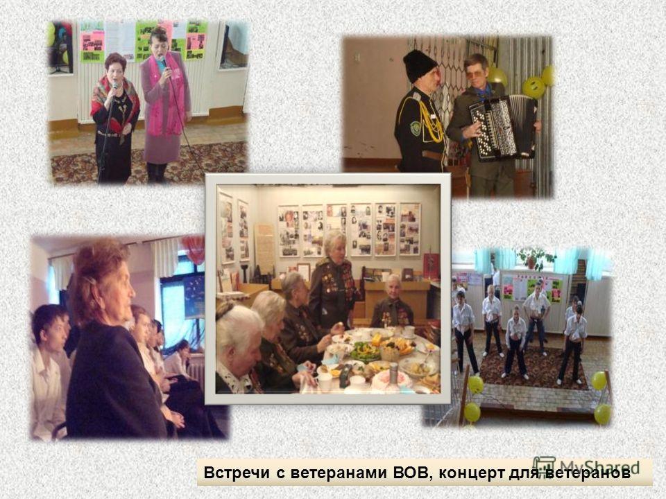 Встречи с ветеранами ВОВ, концерт для ветеранов