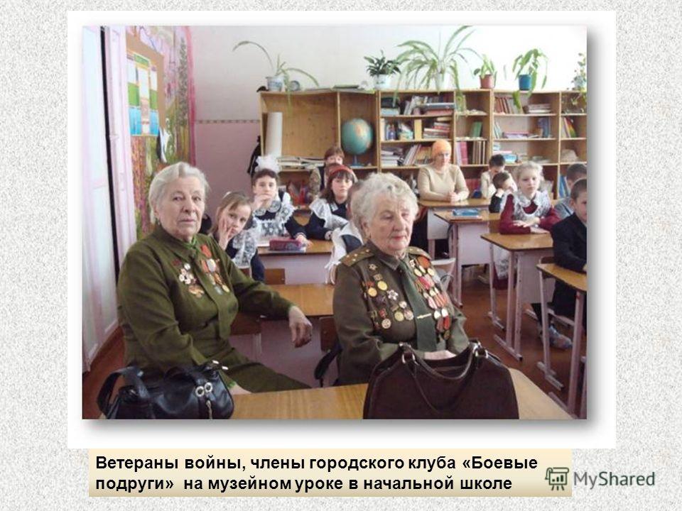 Ветераны войны, члены городского клуба «Боевые подруги» на музейном уроке в начальной школе
