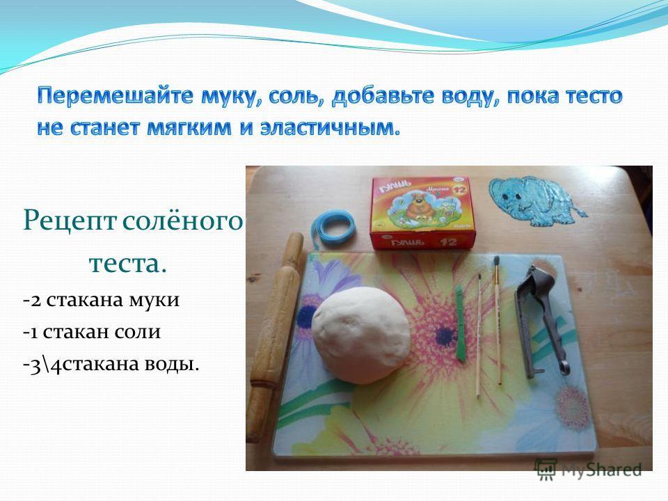 материалы -пластмасовый ножик (стека) -гуашь или акварель -кисточка -ленточка, а также солёное тесто.