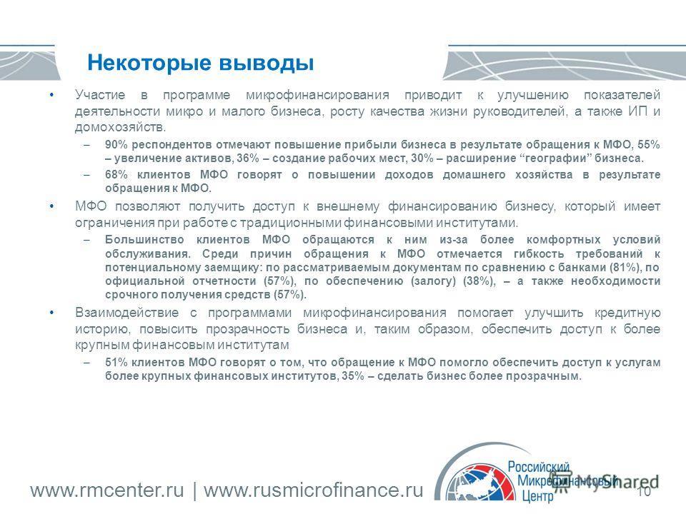 www.rmcenter.ru | www.rusmicrofinance.ru 10 Некоторые выводы Участие в программе микрофинансирования приводит к улучшению показателей деятельности микро и малого бизнеса, росту качества жизни руководителей, а также ИП и домохозяйств. –90% респонденто