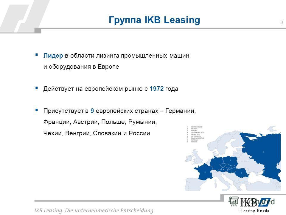 Leasing Russia 33 Группа IKB Leasing Лидер в области лизинга промышленных машин и оборудования в Европе Действует на европейском рынке с 1972 года Присутствует в 9 европейских странах – Германии, Франции, Австрии, Польше, Румынии, Чехии, Венгрии, Сло