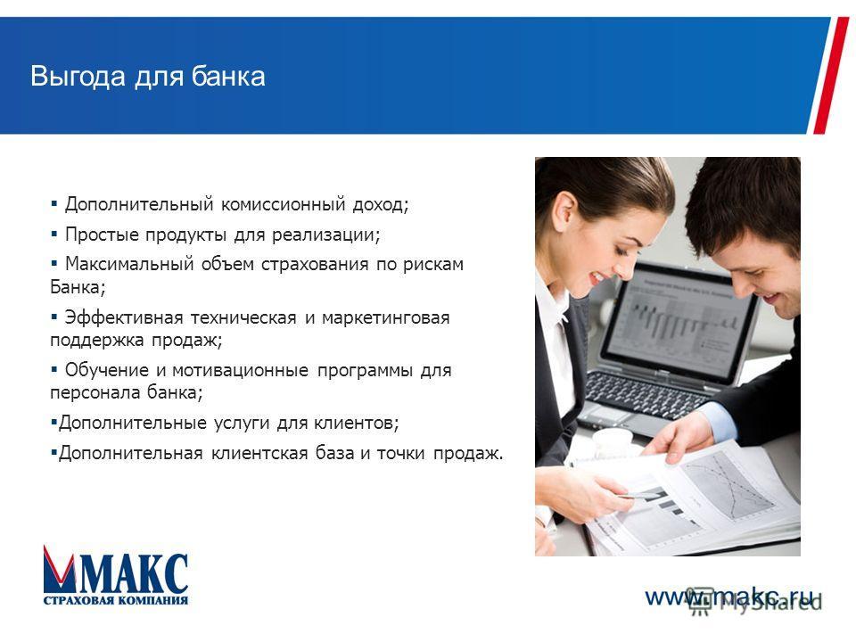 Дополнительный комиссионный доход; Простые продукты для реализации; Максимальный объем страхования по рискам Банка; Эффективная техническая и маркетинговая поддержка продаж; Обучение и мотивационные программы для персонала банка; Дополнительные услуг
