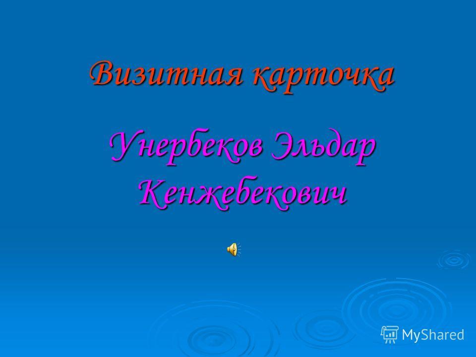 Визитная карточка Унербеков Эльдар Кенжебекович