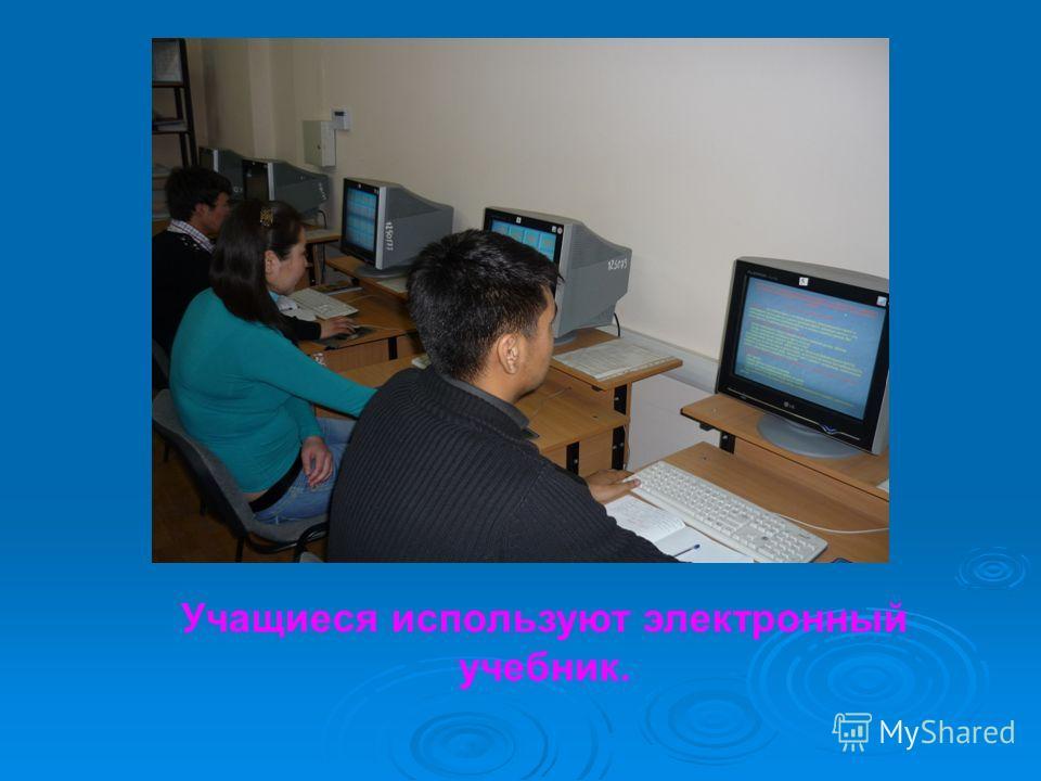 Учащиеся используют электронный учебник.