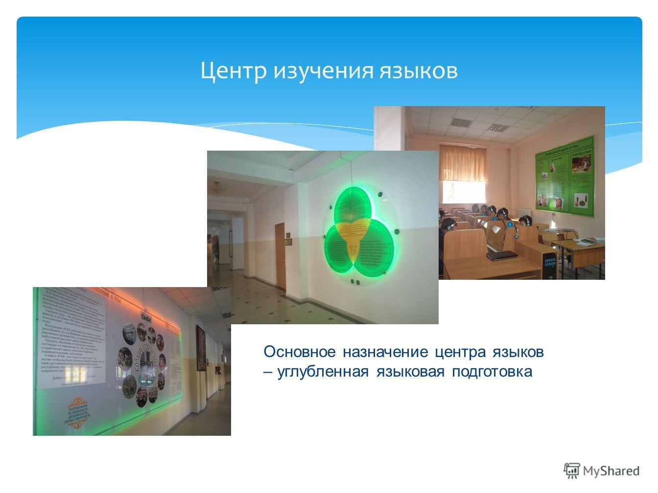 Центр изучения языков Основное назначение центра языков – углубленная языковая подготовка