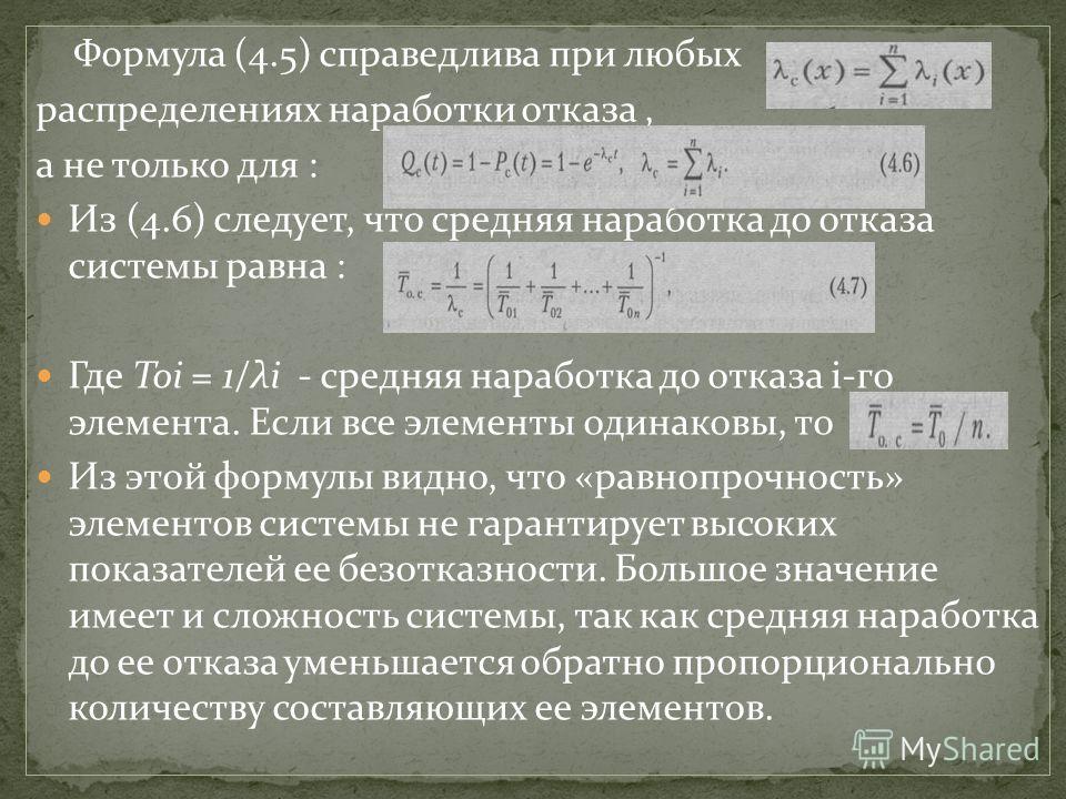 Формула (4.5) справедлива при любых распределениях наработки отказа, а не только для : Из (4.6) следует, что средняя наработка до отказа системы равна : Где Тоi = 1/λі - средняя наработка до отказа i-го элемента. Если все элементы одинаковы, то Из эт