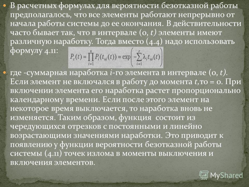 В расчетных формулах для вероятности безотказной работы предполагалось, что все элементы работают непрерывно от начала работы системы до ее окончания. В действительности часто бывает так, что в интервале (0, t) элементы имеют различную наработку. Тог