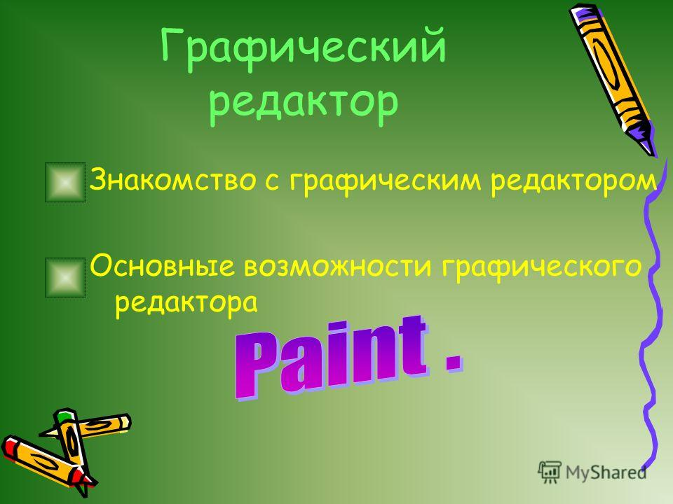 графическим редактором - фото 6