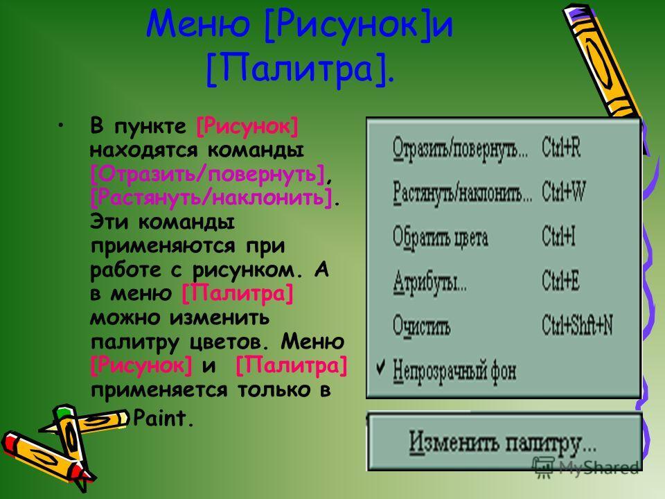 Меню [Вид]. В пункте [Вид] имеются три флажка, управляющие выводом на экране элементов интерфейса:[Набор инструментов],[Палитра] и [Строка состояния]. Здесь же находятся команды масштабирования и просмотра рисунка, а также флажок [Панель атрибутов те