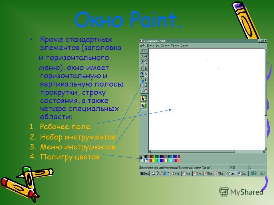 Основные возможности графического редактора Paint. рисование указателем мыши произвольных изображений (линий, круга, домика, дерева ); ввод текстовых надписей тем или иным шрифтом; увеличение, уменьшение, изменение пропорций картинки или её участка;
