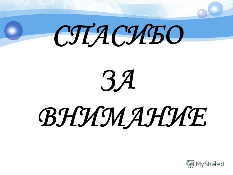 СПАСИБО ЗА ВНИМАНИЕ 31