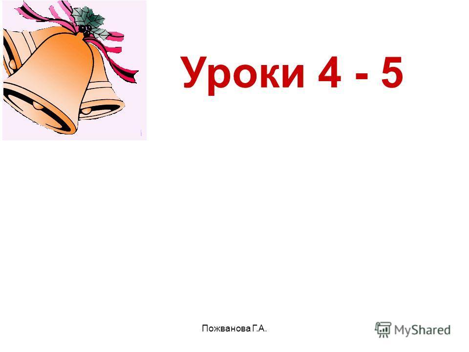 Пожванова Г.А. Уроки 4 - 5