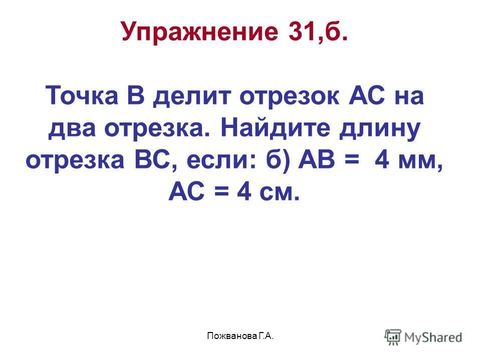 Пожванова Г.А. Упражнение 31,б. Точка В делит отрезок АС на два отрезка. Найдите длину отрезка ВС, если: б) АВ = 4 мм, АС = 4 см.