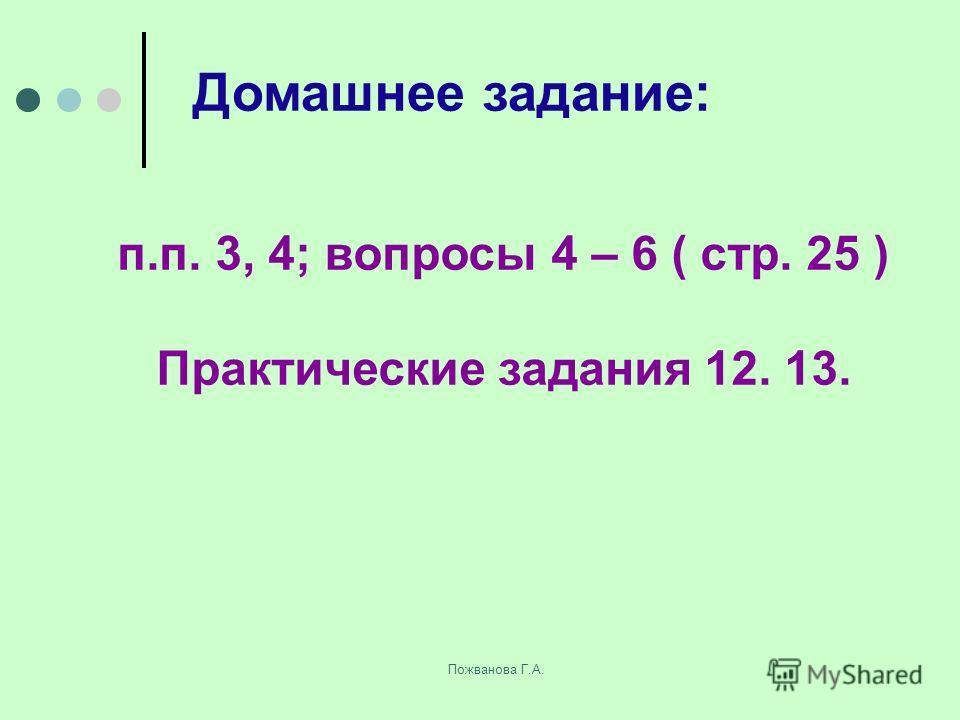 Пожванова Г.А. Домашнее задание: п.п. 3, 4; вопросы 4 – 6 ( стр. 25 ) Практические задания 12. 13.