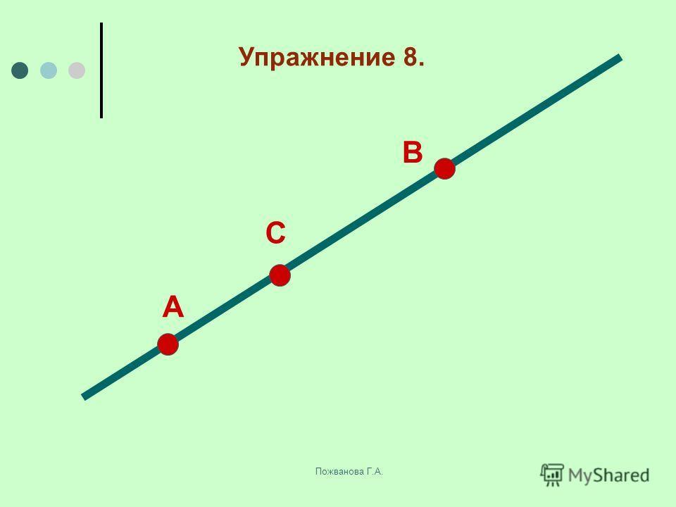 Пожванова Г.А. А В С Упражнение 8.